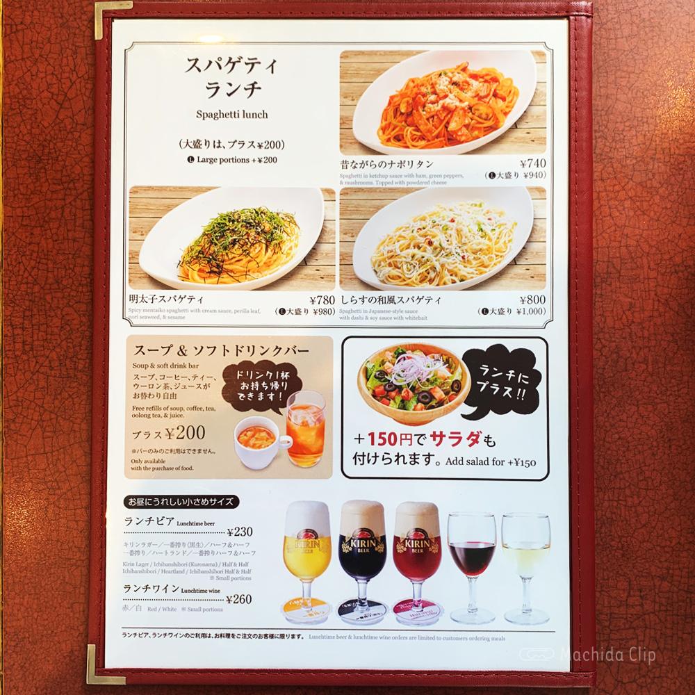 キリンシティ 町田店のメニューの写真