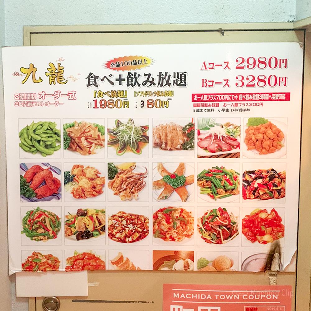 香港酒家 九龍の食べ飲み放題メニューの写真