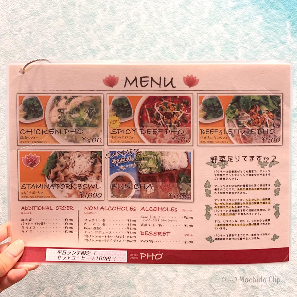 ベトナム料理 フォーの店 LITTLE DINING・PHOのメニューの写真