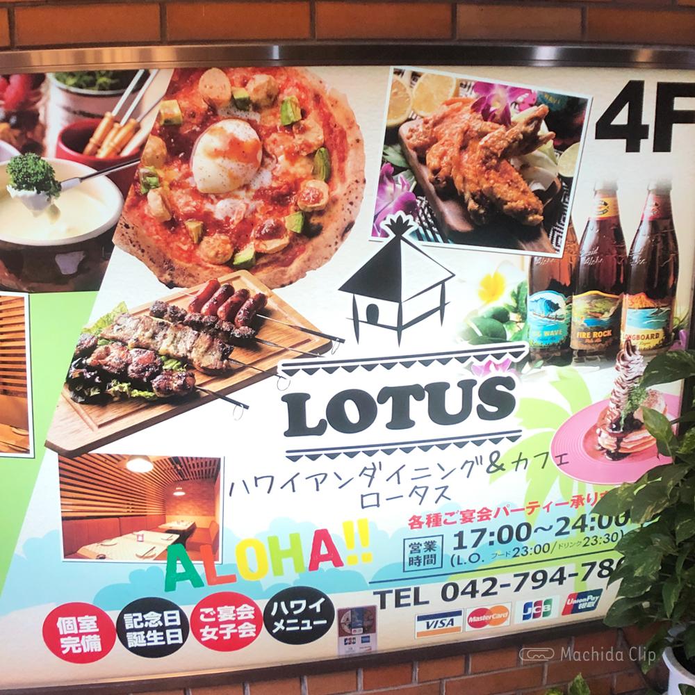 Lotus(ロータス)の看板の写真
