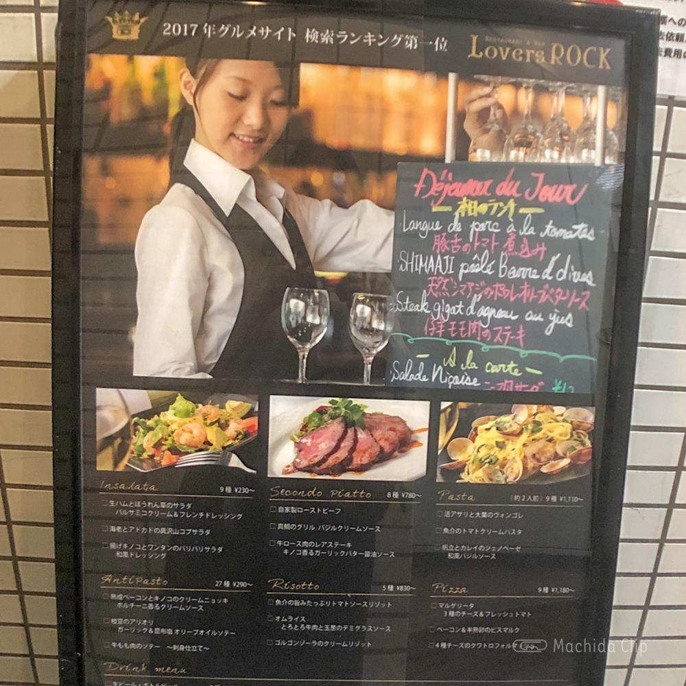 Lovers ROCK(ラヴァーズロック ラバーズロック) 町田店の看板の写真