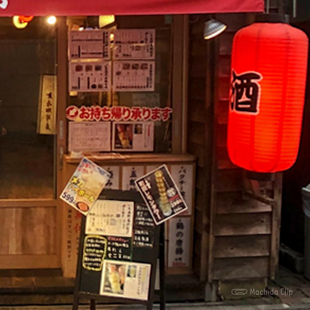 餃子製造販売店 町田いち五郎のテイクアウトの写真