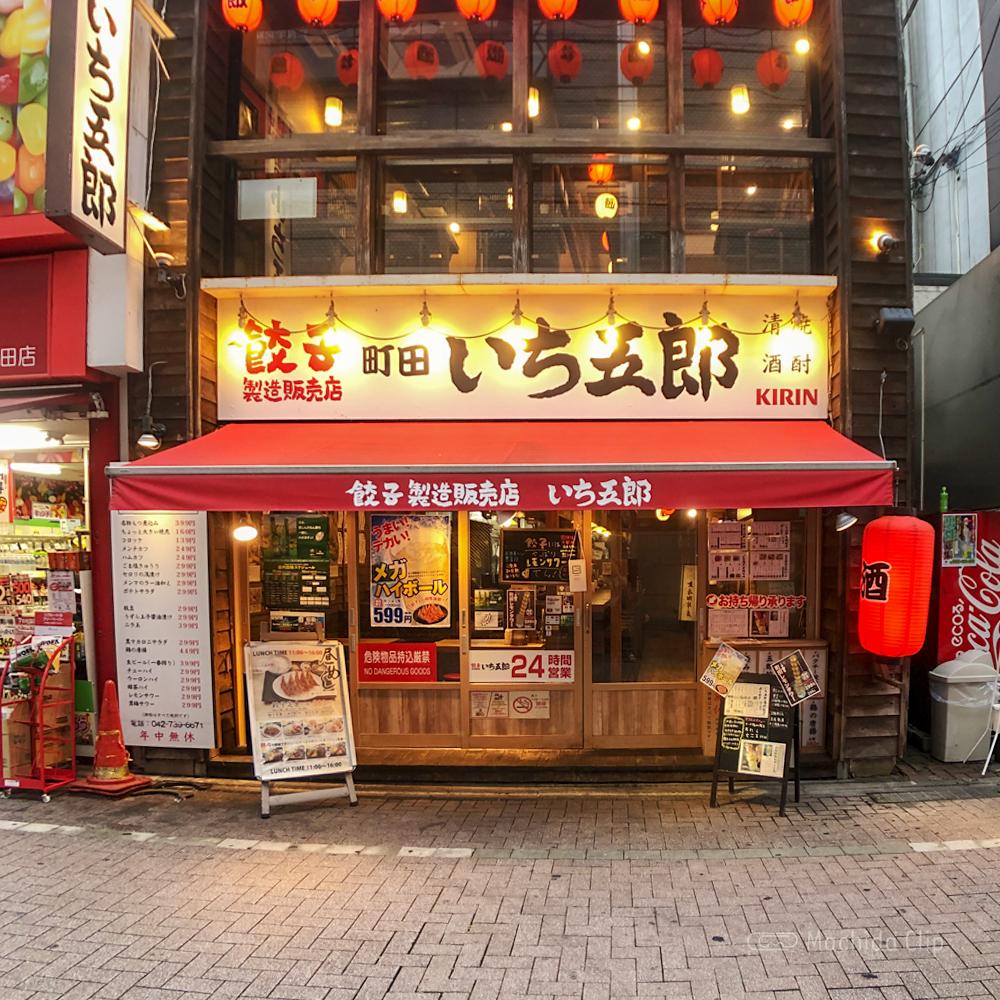餃子製造販売店 町田いち五郎の外観の写真