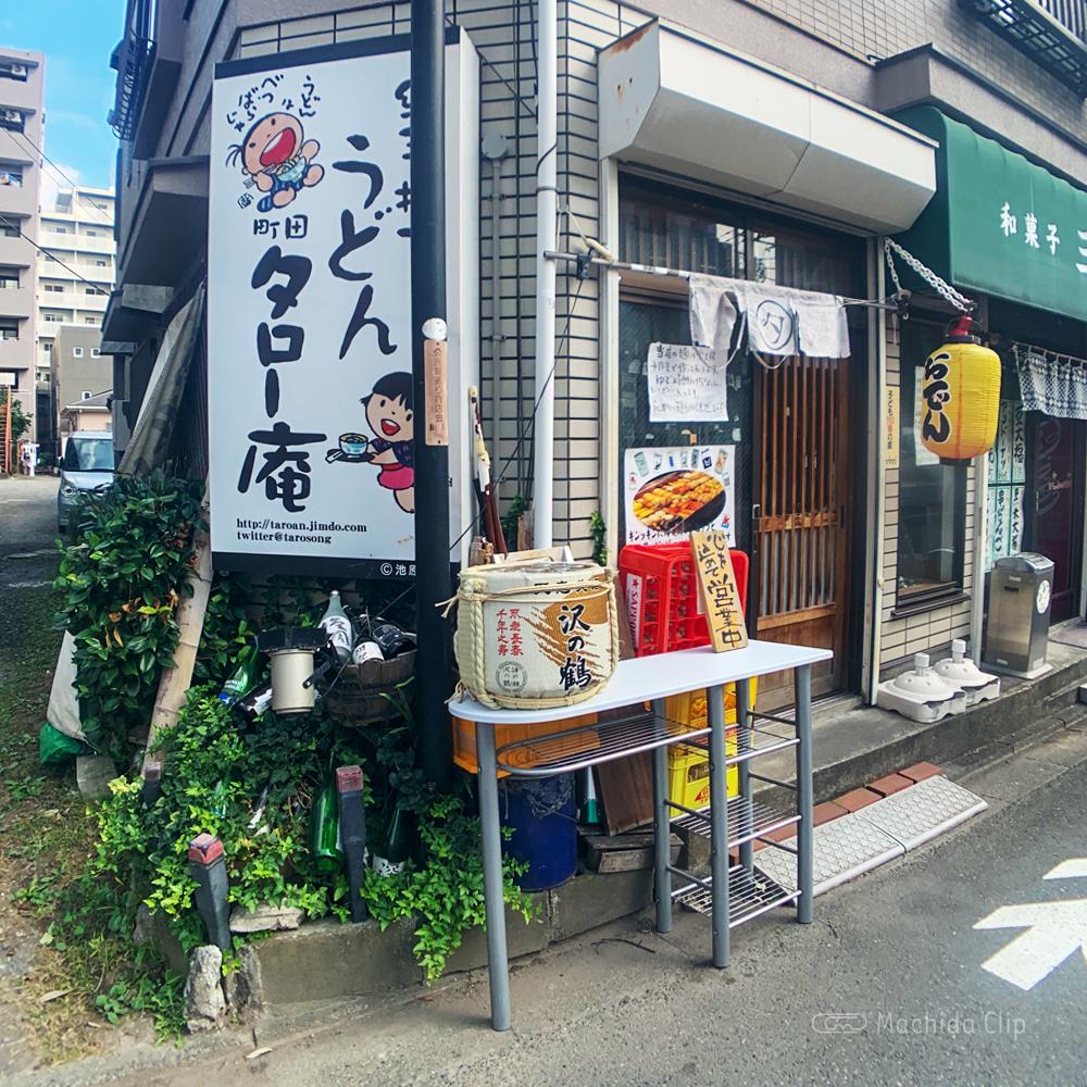 純手打ちうどん町田タロー庵の外観の写真