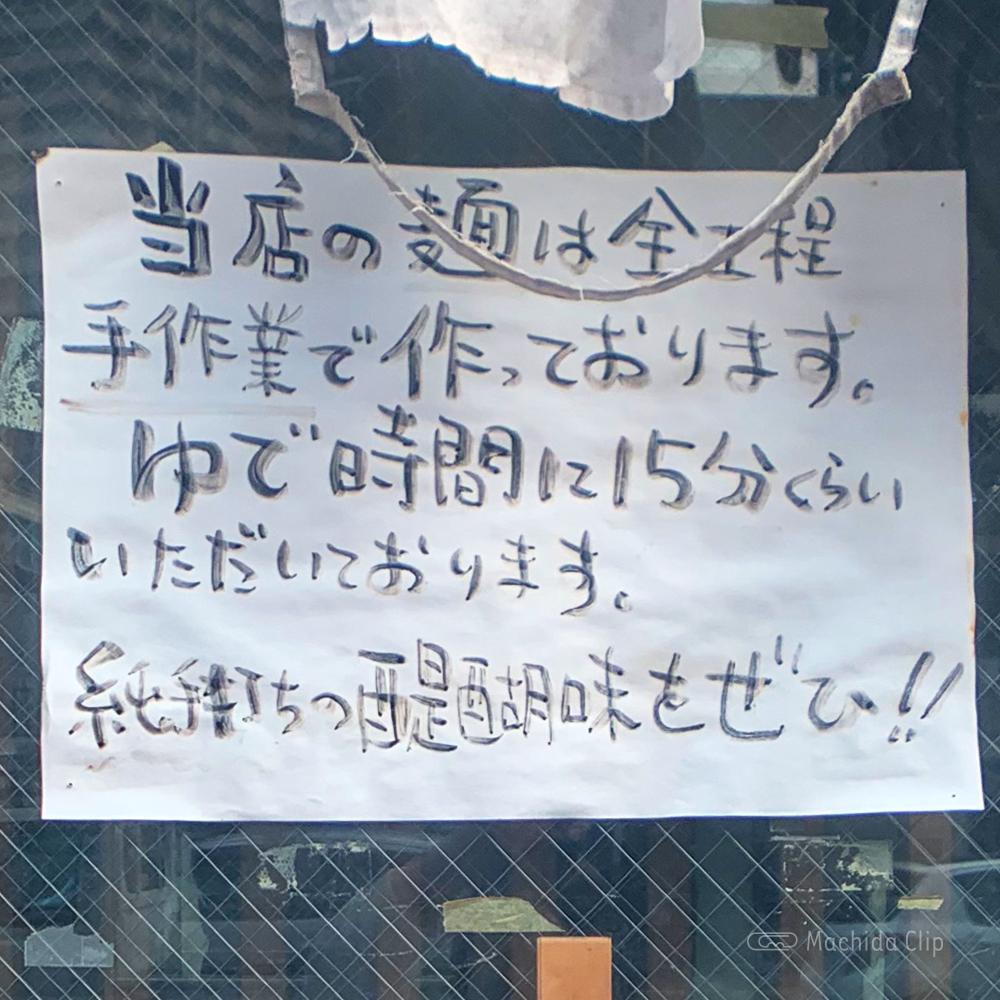 純手打ちうどん町田タロー庵のゆで時間の写真