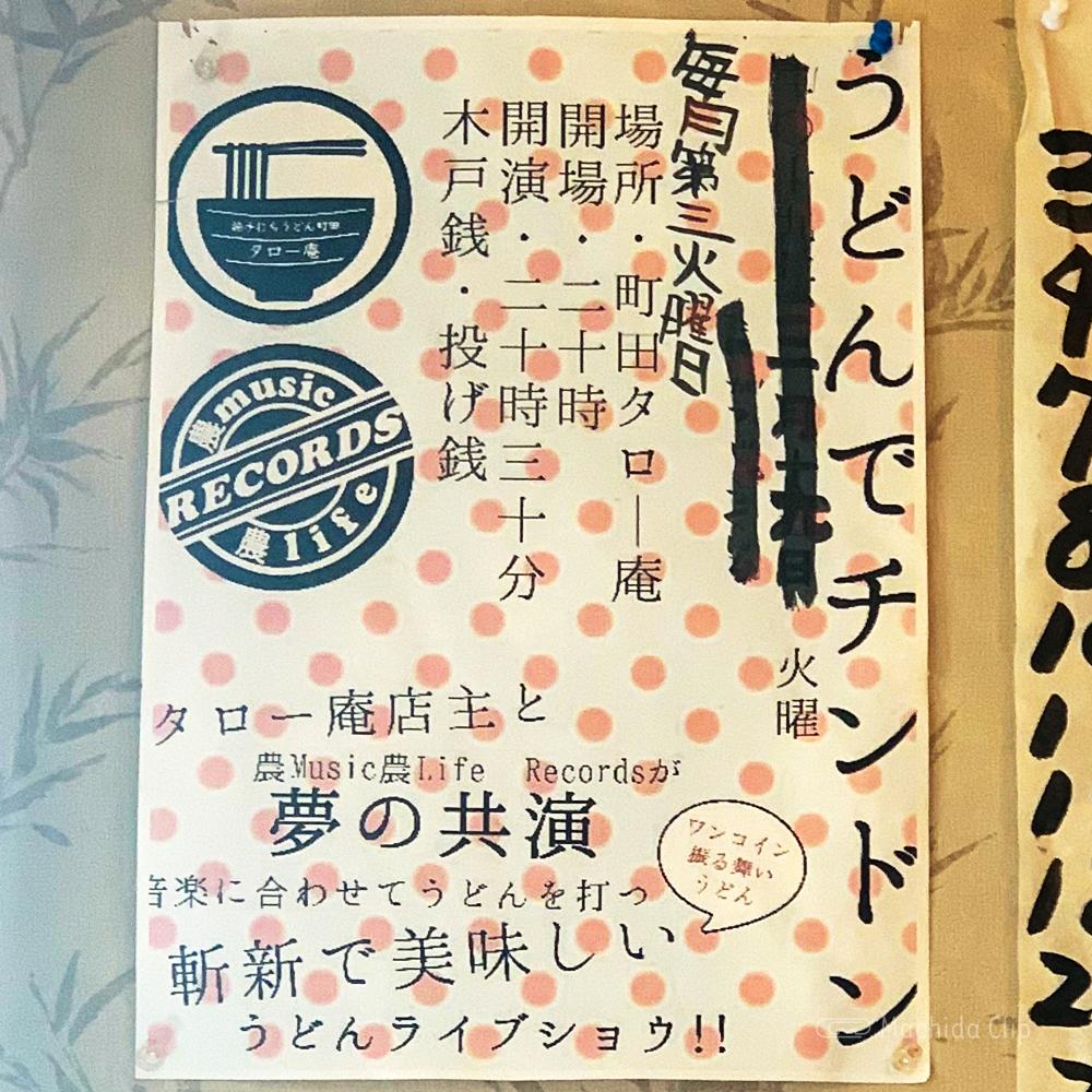 純手打ちうどん町田タロー庵のお知らせの写真