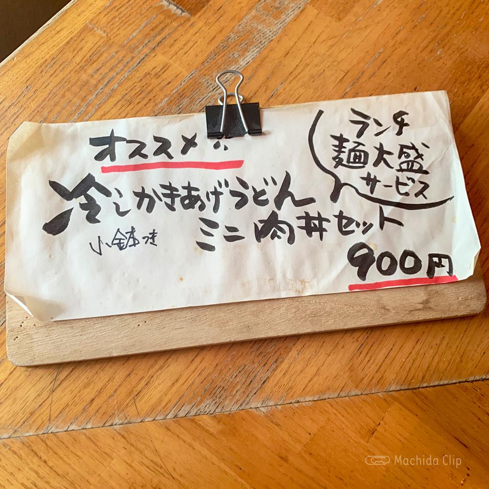 純手打ちうどん町田タロー庵のメニューの写真