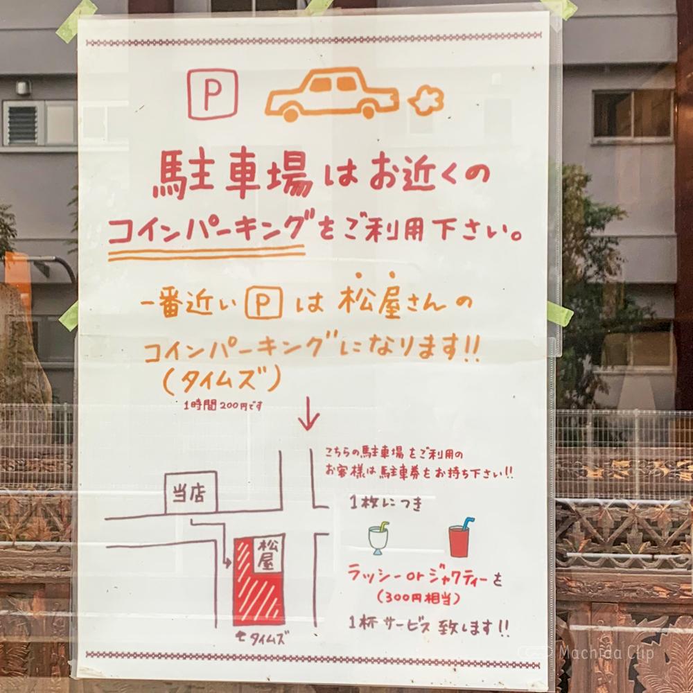 スープカレー ポニピリカ 町田店の駐車場のお知らせの写真