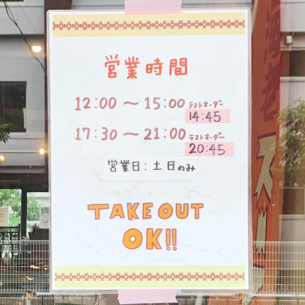 スープカレー ポニピリカ 町田店の営業時間のお知らせの写真