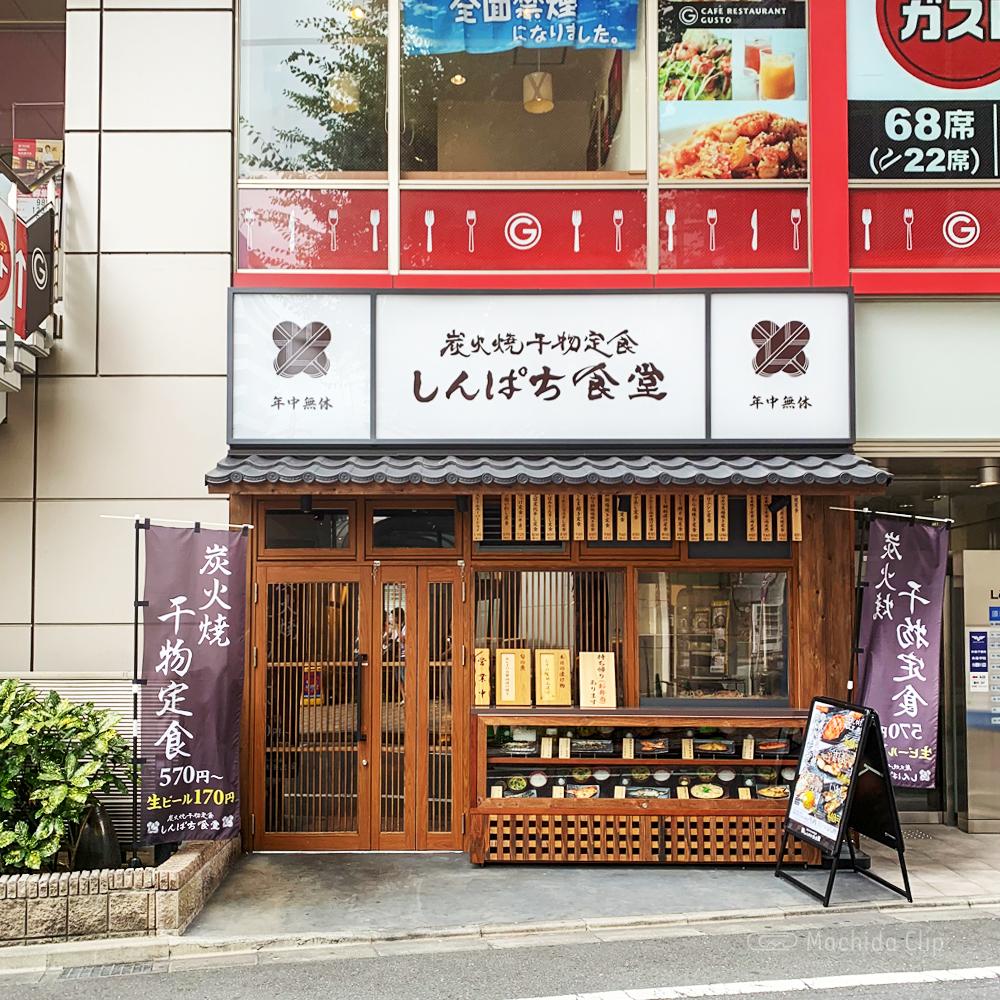 しんぱち食堂 町田店の外観の写真