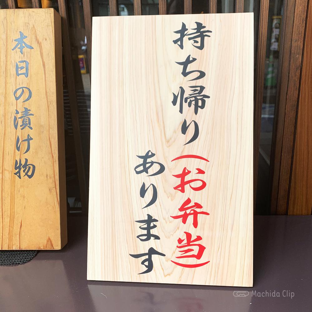 しんぱち食堂 町田店のテイクアウトの写真