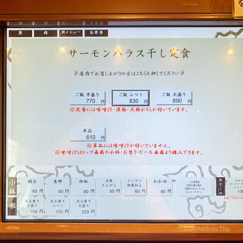 しんぱち食堂 町田店の券売機の写真