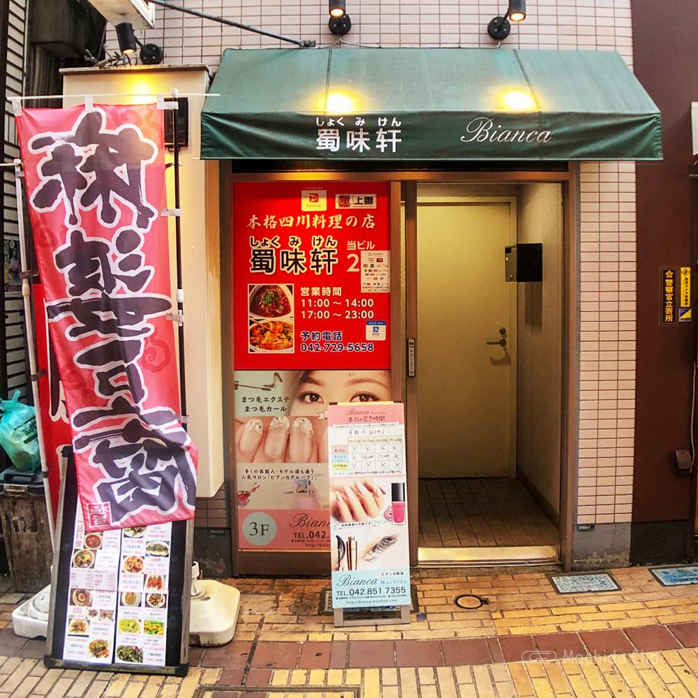 四川料理店 蜀味軒の外観の写真