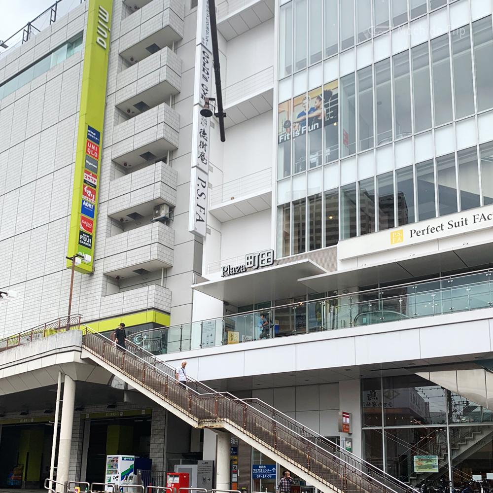 徳樹庵プラザ町田店の外観の写真