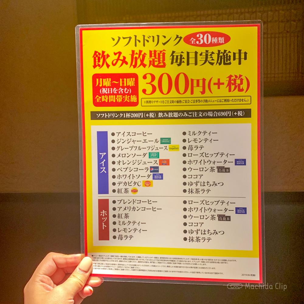 徳樹庵プラザ町田店のドリンクメニューの写真