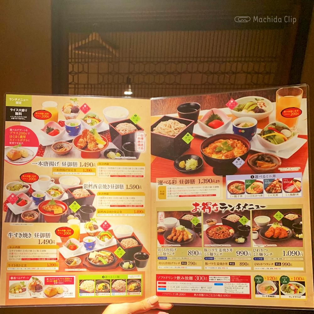 徳樹庵プラザ町田店のランチメニューの写真