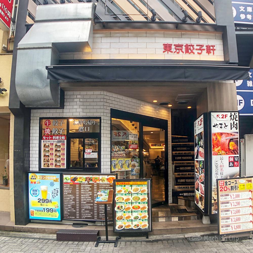 東京餃子軒 町田店の外観の写真