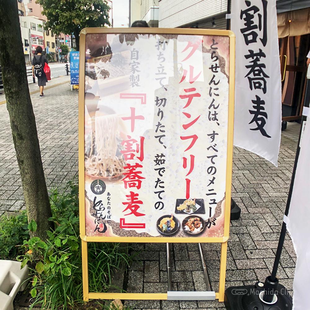 創作十割蕎麦 とらせんにん 町田店の看板の写真