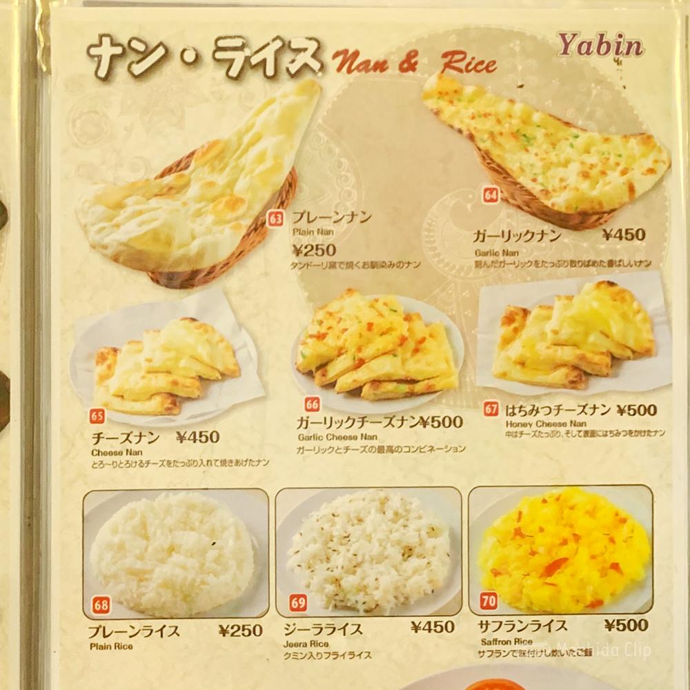 YABIN JR町田駅前店(エビン)のメニューの写真