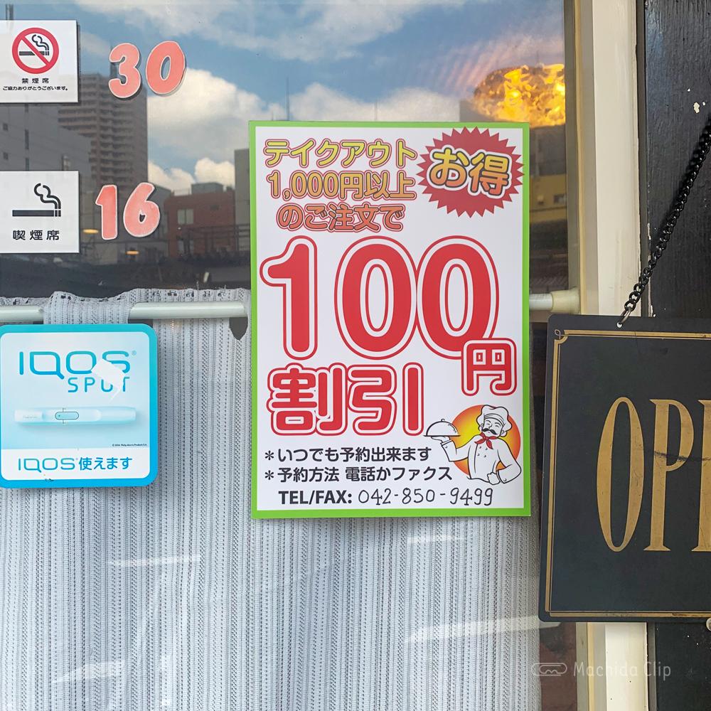 YABIN JR町田駅前店(エビン)のテイクアウトの写真