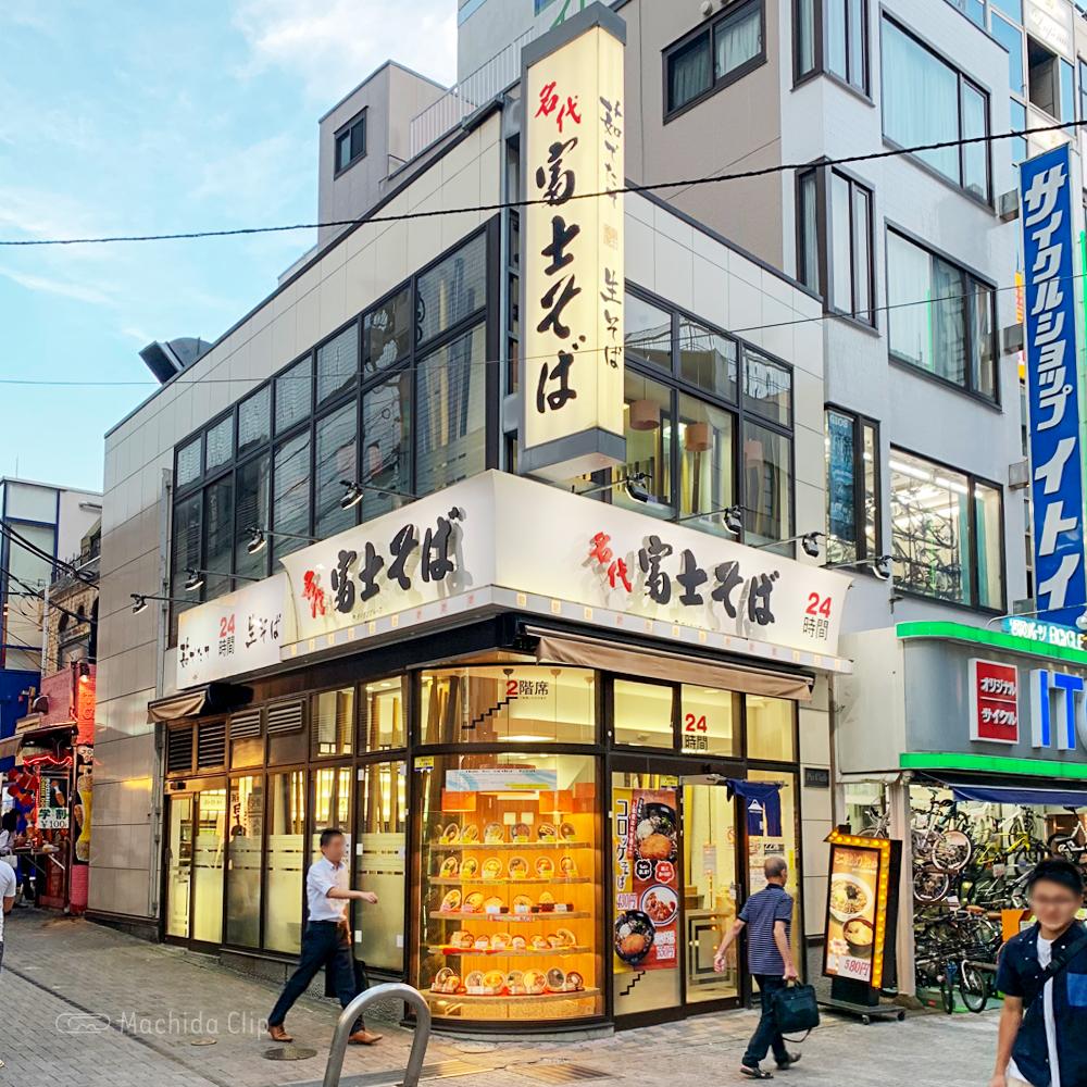 名代 富士そば 原町田店の外観の写真