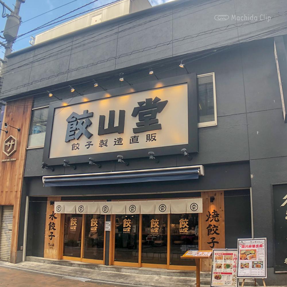 餃子製造直販 餃山堂の外観の写真
