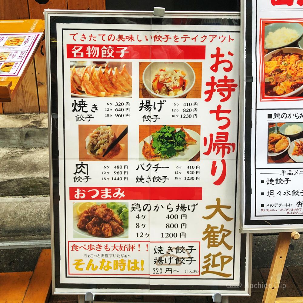 餃子製造直販 餃山堂のメニューの写真