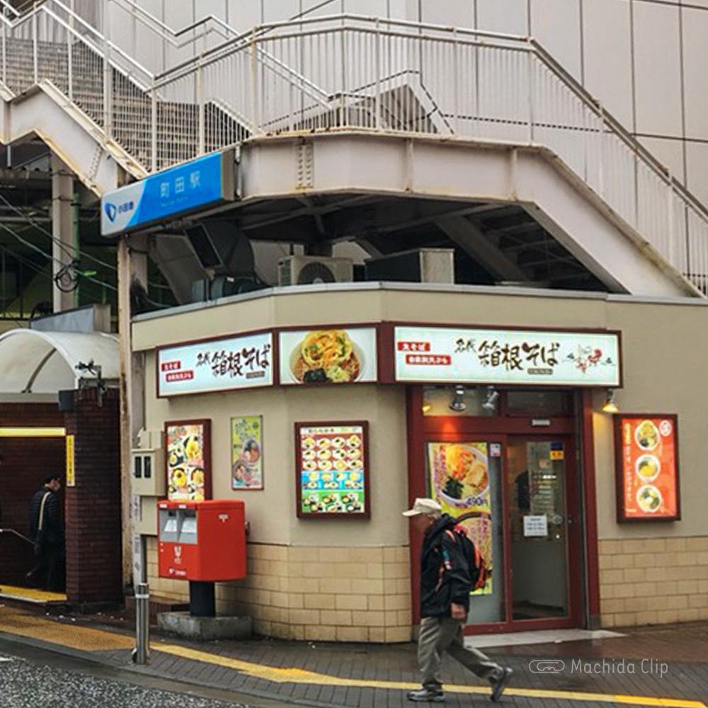 箱根そば 町田北口店の外観の写真