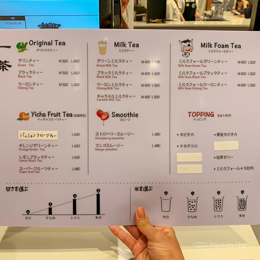 一茶(イッチャ)町田店のメニューの写真