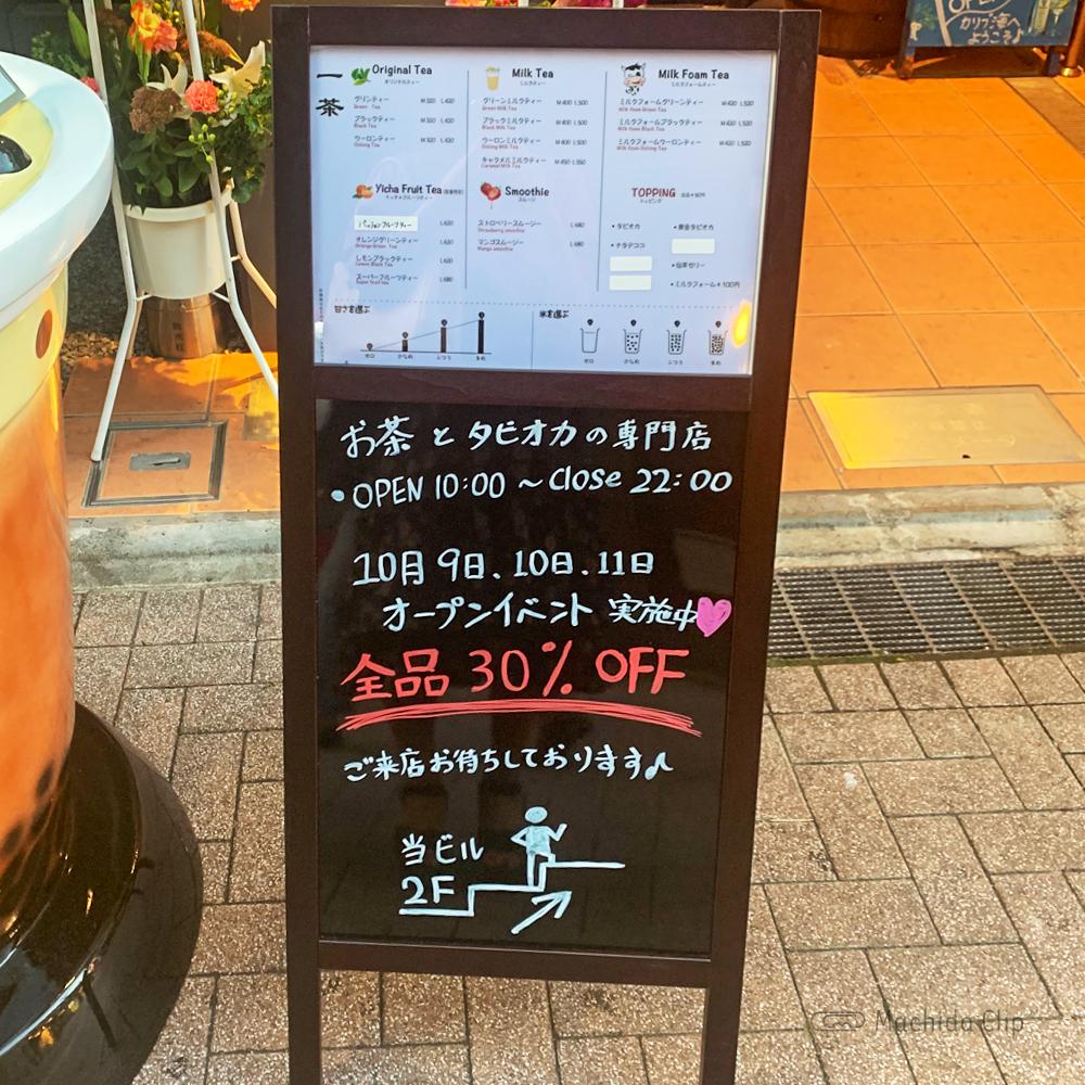 一茶(イッチャ)町田店の看板の写真