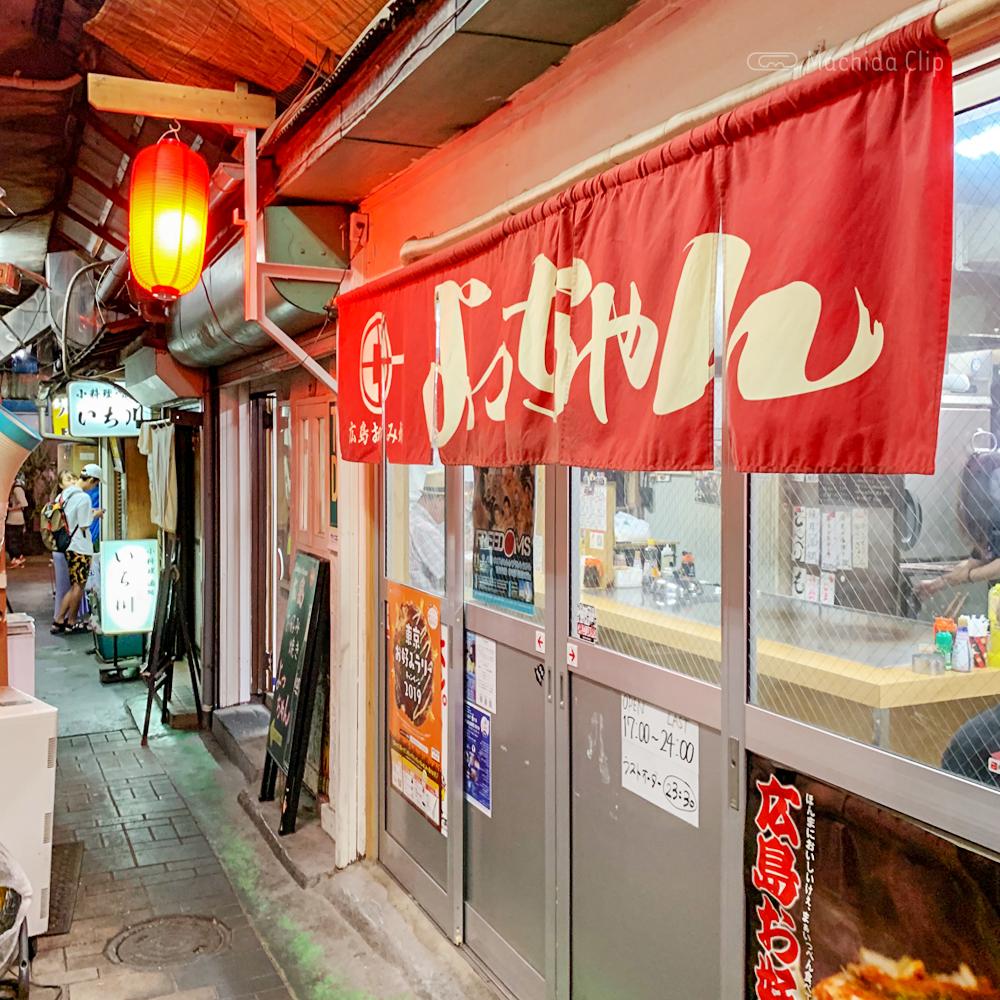 広島お好み焼き よっちゃんの外観の写真