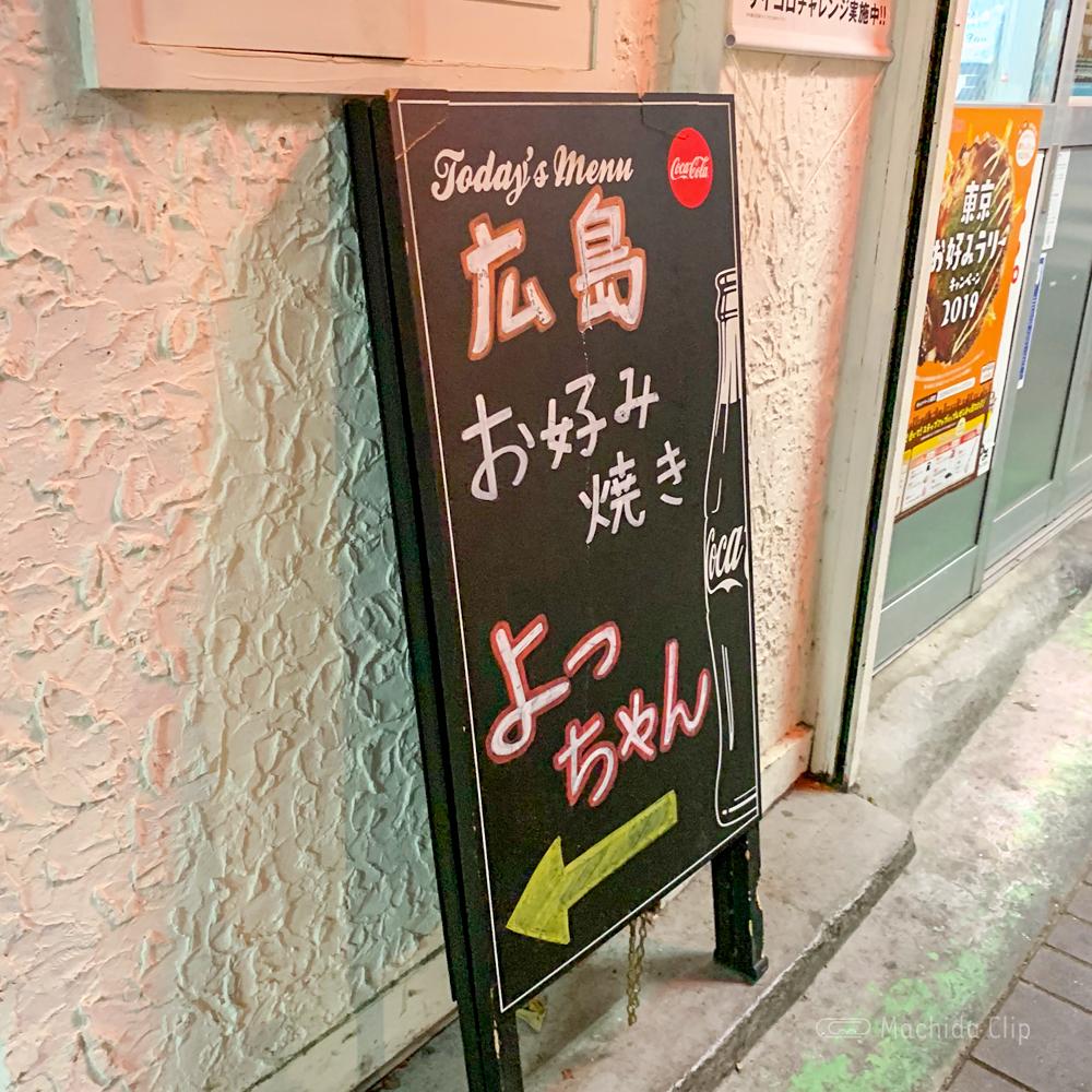 広島お好み焼き よっちゃんの看板の写真