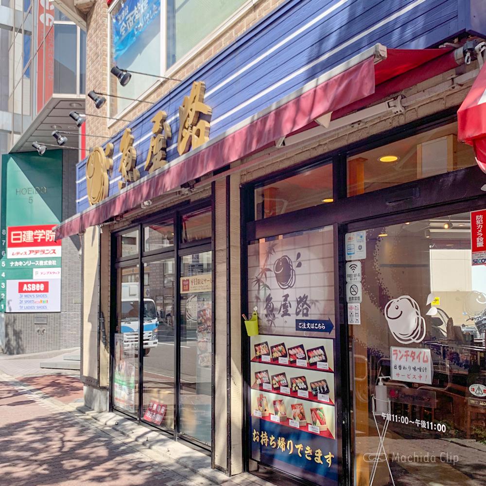 魚屋路 町田中央店の外観の写真