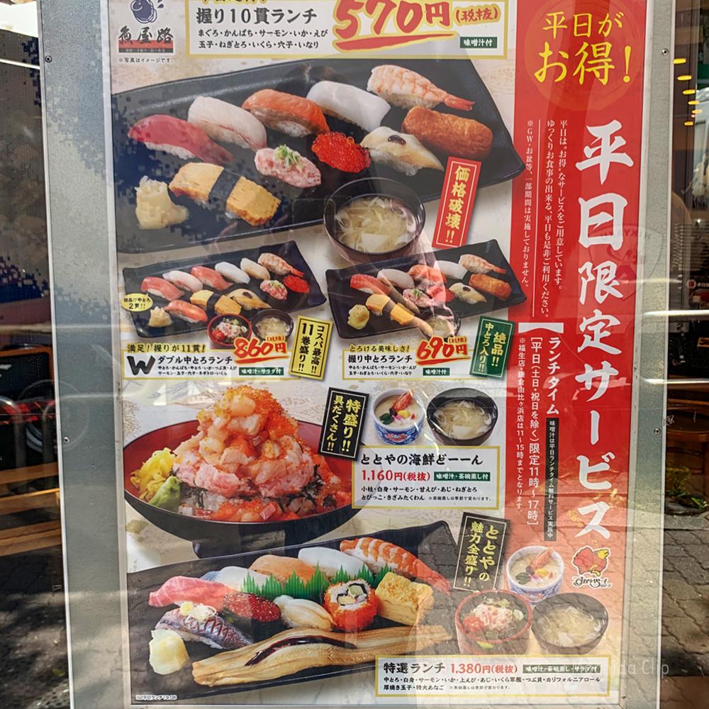 魚屋路 町田中央店のランチメニューの写真