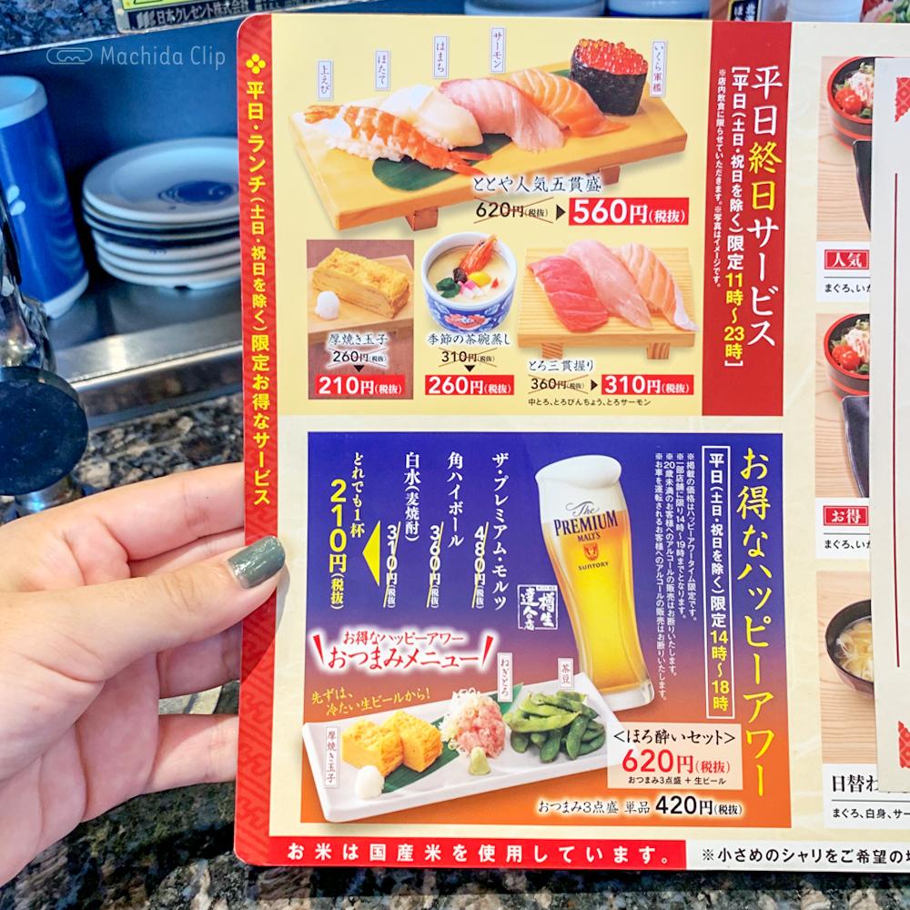 魚屋路 町田中央店のメニューの写真