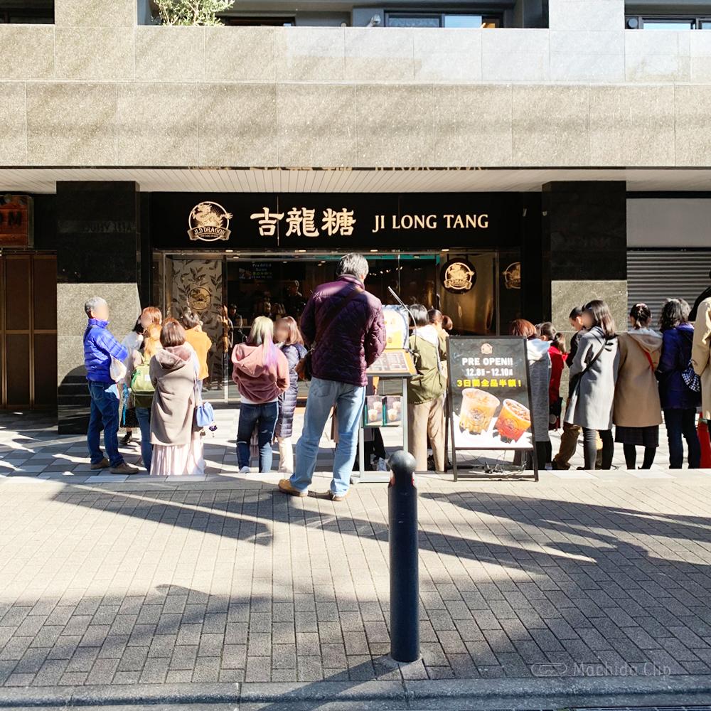 吉龍糖(ジロンタン) 町田店の外観の写真