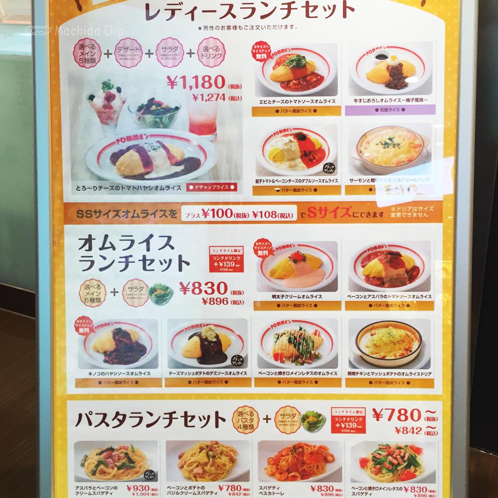 ポムの樹 町田モディ店のランチメニューの写真
