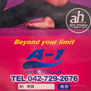ah HOT STUDIO(アッハ ホットスタジオ)町田店 ホットヨガ×ビューティーライトで健康も美容もケア!アメニティ充実のシャワー室や託児所も完備の女性に嬉しいヨガスタジオの写真