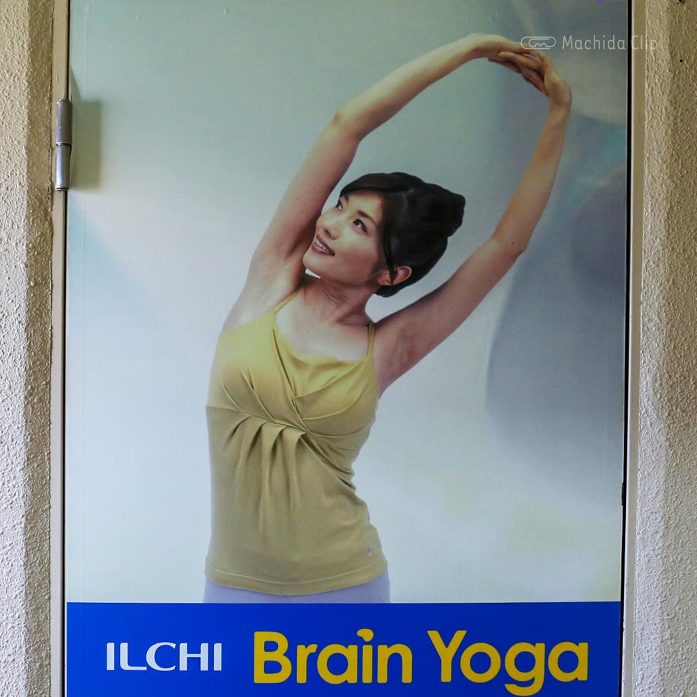 Brain Yogaの看板の写真