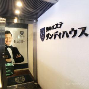 ダンディハウス町田店 脱毛の予約方法・口コミ・料金・キャンペーン情報を実際に行って徹底解説の写真
