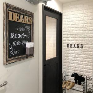DEARS(ディアーズ) 町田店 脱毛の予約方法・口コミ・料金・キャンペーン情報を実際に行って徹底解説の写真