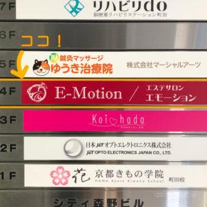 E-Motion(エモーション) 町田店 脱毛の予約方法・口コミ・料金・キャンペーン情報を実際に行って徹底解説の写真