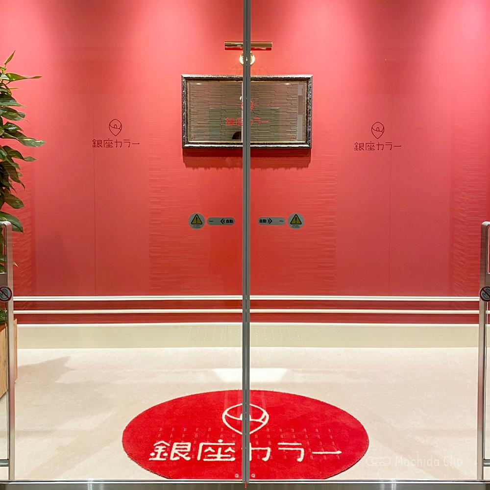 銀座カラー AETA町田店の外観の写真