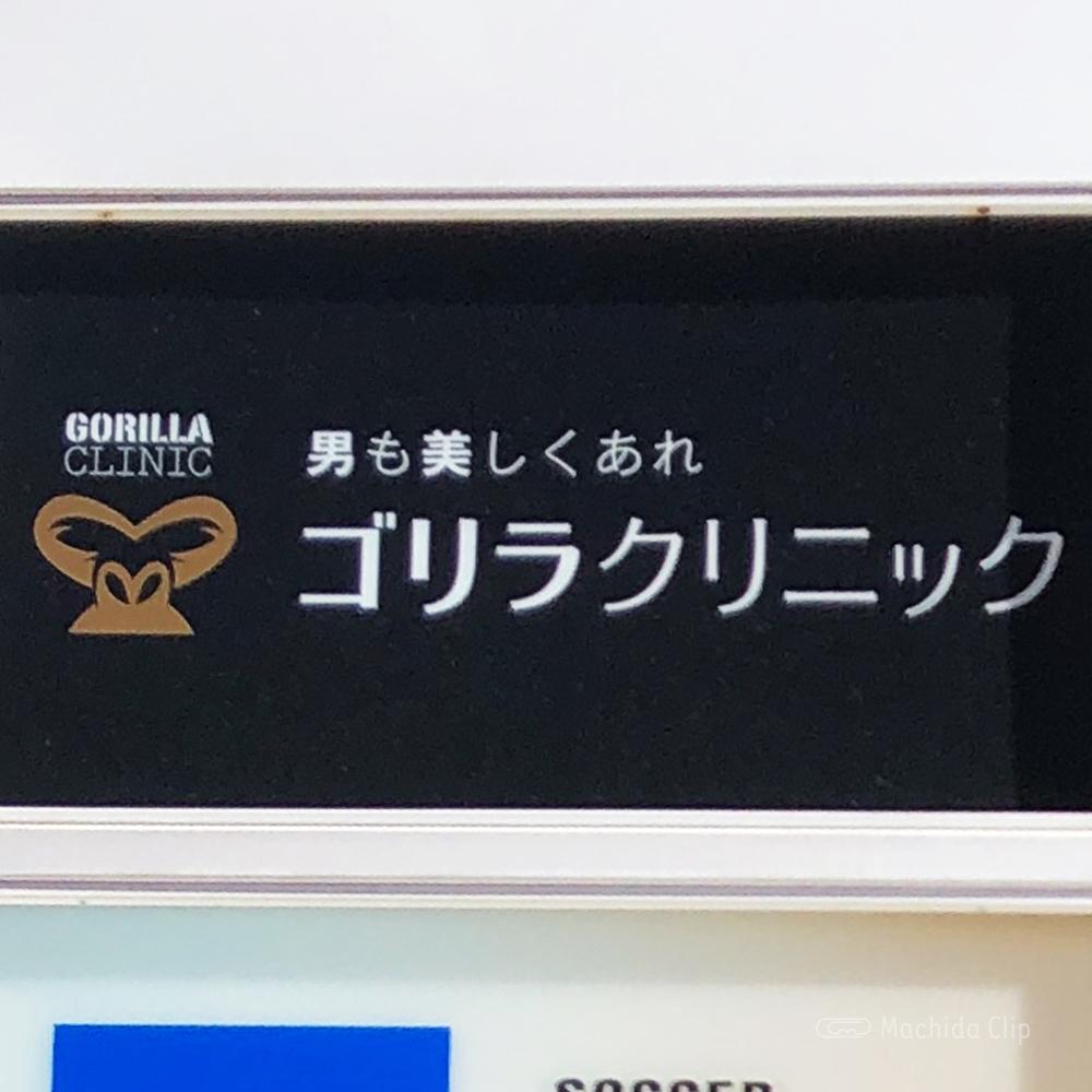 ゴリラクリニックの看板の写真