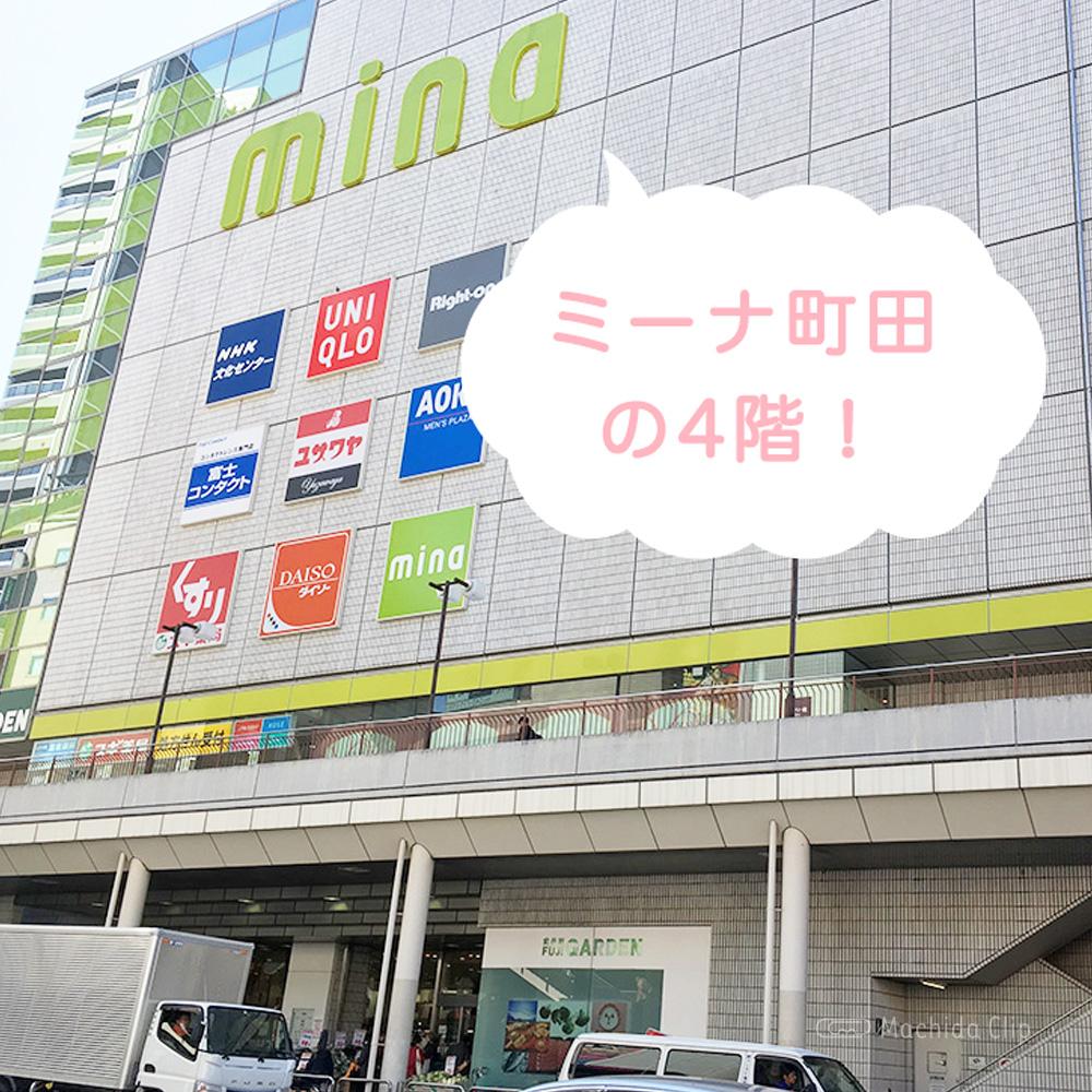 ミーナ町田ジェイクリニックのアイキャッチの写真
