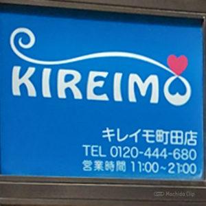 KIREIMO(キレイモ)町田店の看板の写真