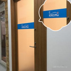 KIREIMO(キレイモ)町田中央通店のアイキャッチの写真