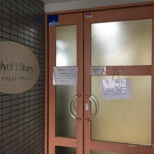 リリエット・ブランジェ町田店 脱毛の予約方法・口コミ・料金・キャンペーン情報を実際に行って徹底解説の写真