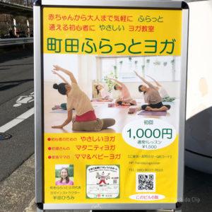 町田ふらっとヨガ-町田スタジオ‐ 町田駅チカで気軽に立ち寄れる常温ヨガスタジオ マタニティ・産後のママにピッタリのヨガのレッスンもの写真