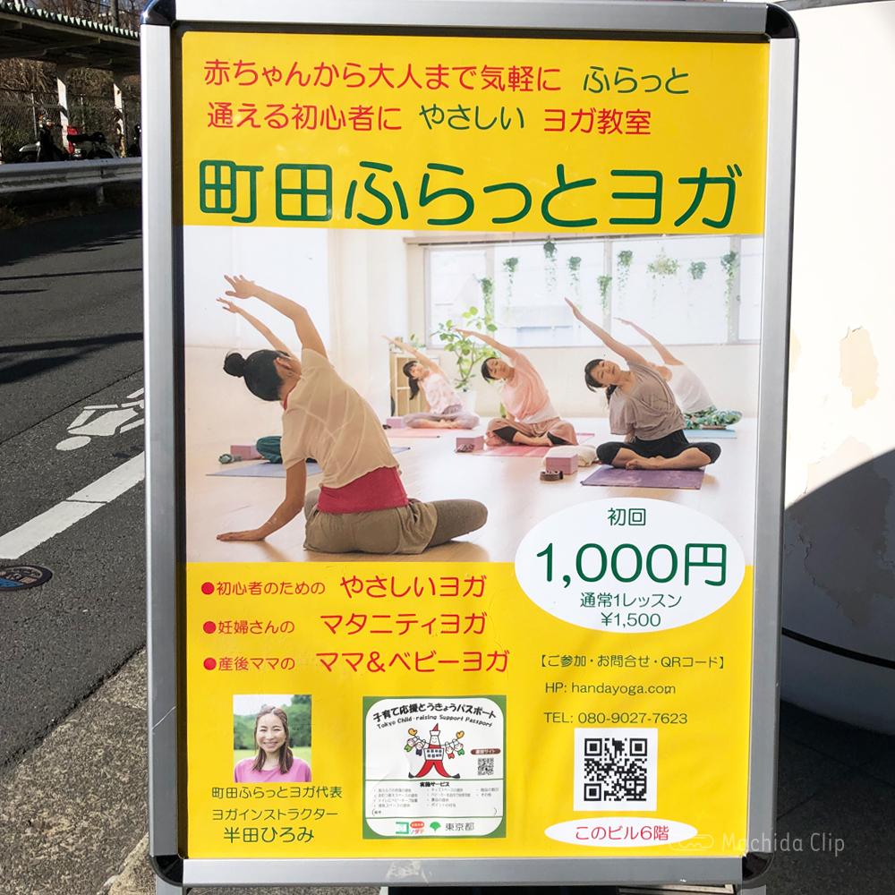 町田ふらっとヨガ 町田スタジオの看板の写真